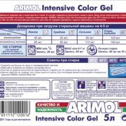 Arimol Сolor для цветных вещей — упаковка 5 литров